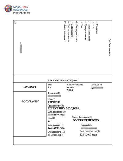 образец-перевода-молдавского-паспорта-4.jpg