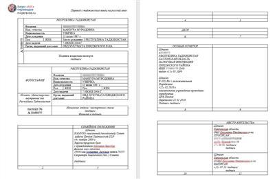 образец-перевода-таджикского-паспорта-2.jpg