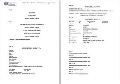 образец-перевода-белорусского-паспорта.jpg