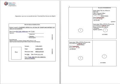 образец-перевода-русского-паспорта-на-английский.jpg