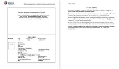 образец-перевода-украинского-паспорта.jpg