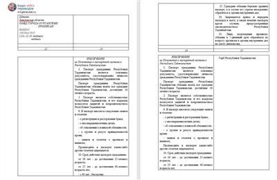 образец-перевода-таджикского-паспорта-3.jpg