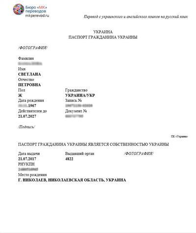 образец-перевода-украинского-паспорта-2.jpg
