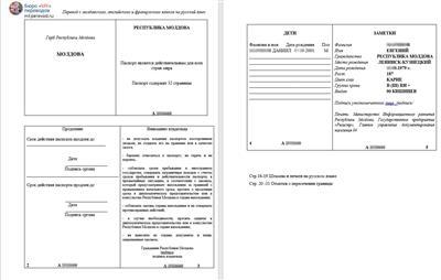 образец-перевода-молдавского-паспорта-3.jpg
