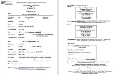 образец-перевода-узбекского-паспорта-2.jpg